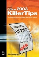 Kleber Stephenson. Microsoft Office 2003 Killer Tips (Killer Tips)
