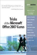 Paul McFedries. Tricks of the Microsoft Office 2007 Gurus (Business Solutions)